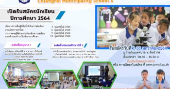 ประกาศรับสมัครนักเรียน ปีการศึกษา 2564